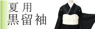 絽 黒留袖