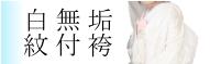 白無垢紋付袴セット