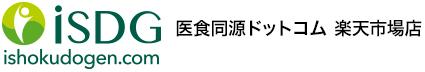 医食同源ドットコム 楽天市場店