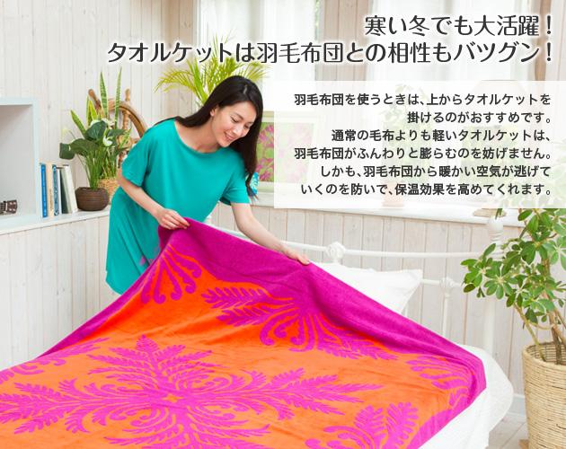タオルケット使用例:秋冬