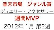 2012年1月第2週 ジュエリー・アクセサリージャンル賞 週間MVP