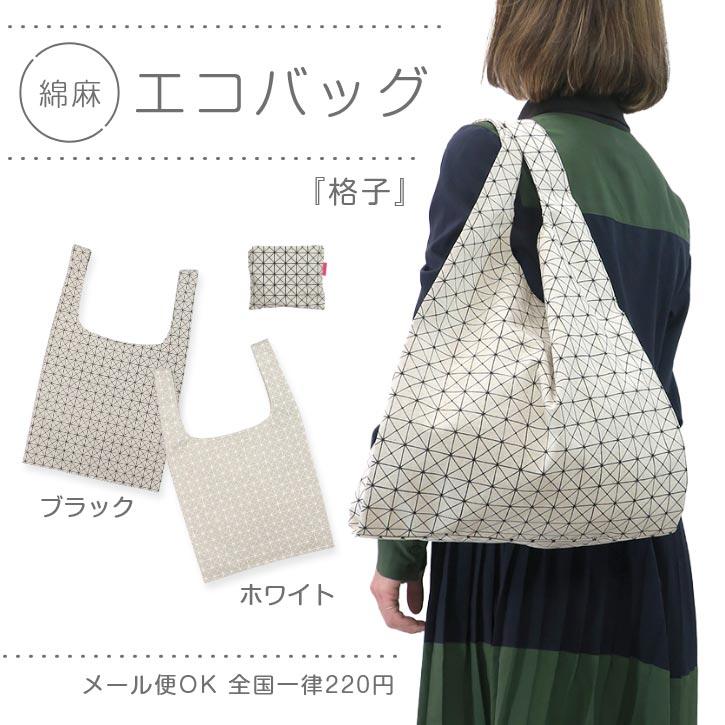 エコバッグ 格子 天然素材・日本製・メール便OK