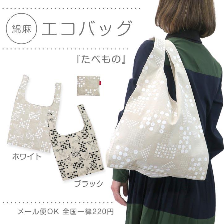 エコバッグ たべもの 天然素材・日本製・メール便OK