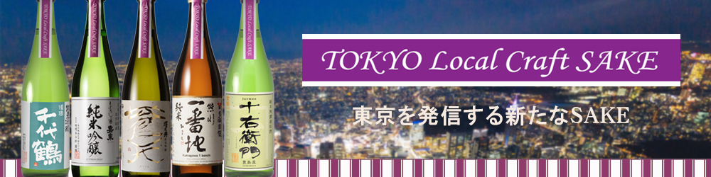 東京ローカル