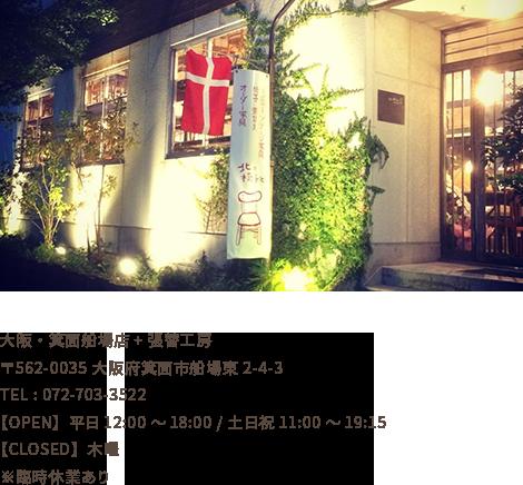 大阪・箕面船場店+張替工房