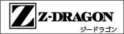 Z-DRAGONジードラゴン