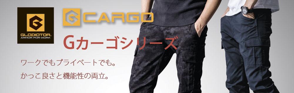 Gカーゴ パンツ