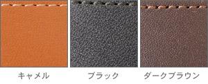 カラー:キャメル、ブラック、ダークブラウン