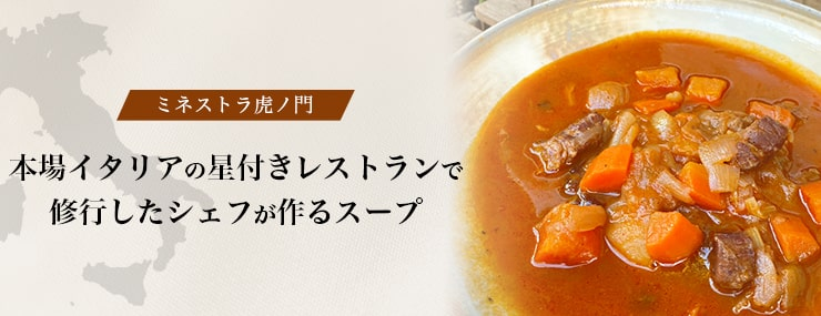 ミネストラ虎ノ門・本場イタリアの星付きレストランで修行したシェフが作るスープ