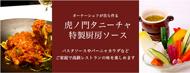 虎ノ門タニーチャ特製厨房シリーズ