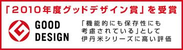 2010年度グッドデザイン賞を受賞 「機能的にも保存性にも考慮されている」として伊丹米シリーズに高い評価