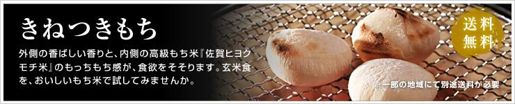 きねつきもち 外側の香ばしい香りと、内側の高級もち米『佐賀ヒヨクモチ米』のもっちもち感が、食欲をそそります。玄米食を、おいしいもち米で試してみませんか。