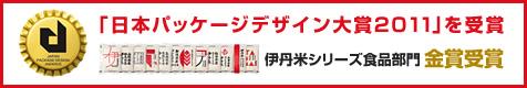 日本パッケージデザイン大賞2011を受賞 伊丹米シリーズ食品部門金賞受賞