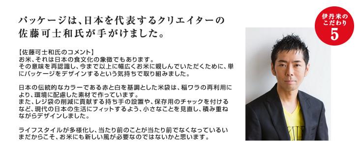 パッケージは、日本を代表するクリエイターの佐藤可士和氏が手がけました。