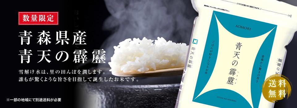 数量限定 青森県産 青天の霹靂 雪解け水は、里の田んぼを潤します。誰もが驚くような旨さを目指して誕生したお米です。