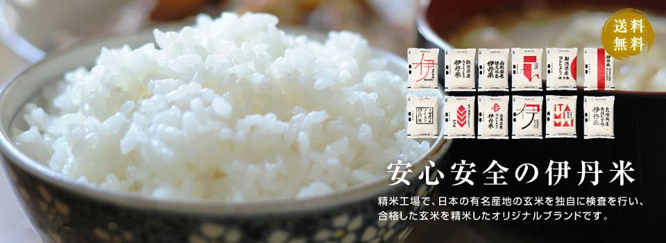 安心安全の伊丹米 精米工場で、日本の有名産地の玄米を独自に検査を行い、合格した玄米を精米したオリジナルブランドです。