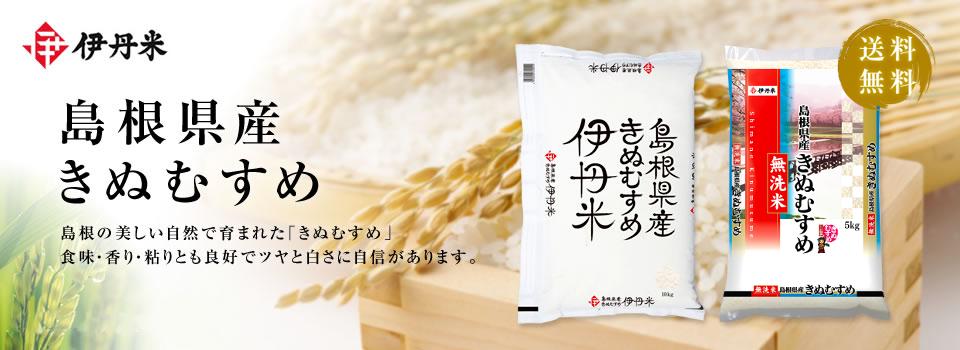 島根県産きぬむすめ 島根の美しい自然で育まれた「きぬむすめ」食味・香り・粘りとも良好でツヤと白さに自信があります。