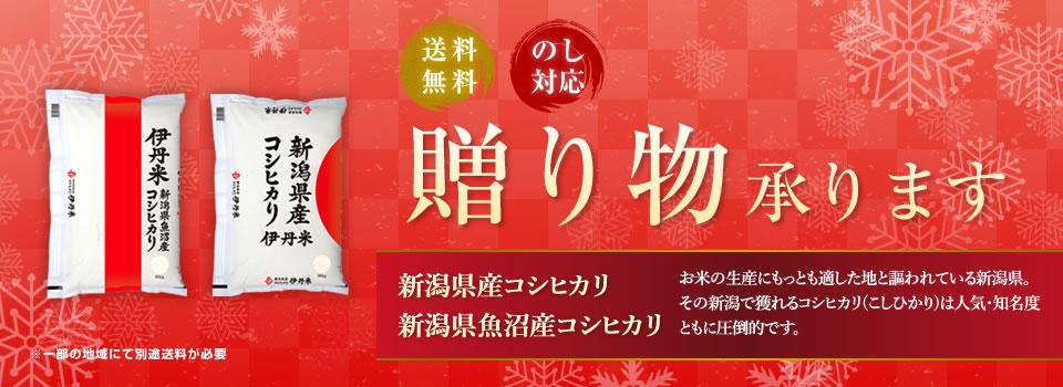 贈り物承ります 新潟県産コシヒカリ 新潟県魚沼産コシヒカリ