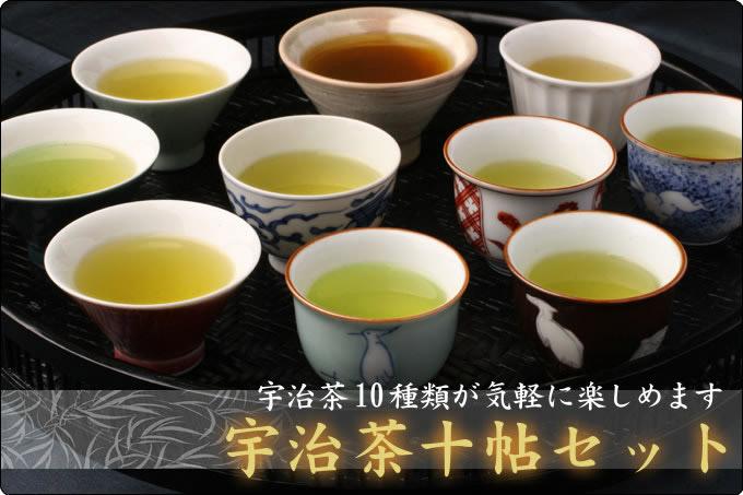 10種類の茶葉をお試し 宇治茶十帖セット