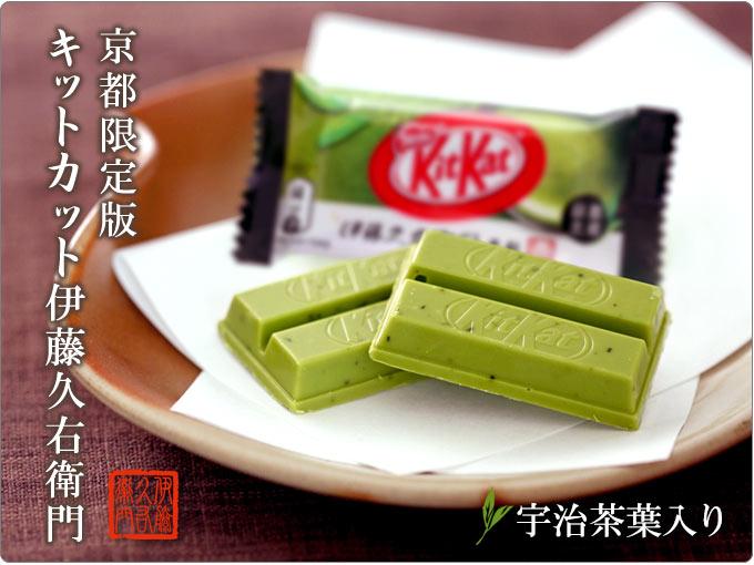 Nestle「キットカット 宇治抹茶」:楽天市場より引用