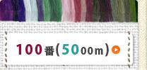 キング テトロン(ポリエステル)ミシン糸100番/5000m