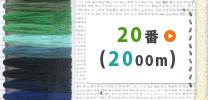 キング スパン(ポリエステル)ミシン糸20番/2000m