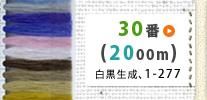 キング スパン(ポリエステル)ミシン糸30番/2000m-1