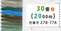キング スパン(ポリエステル)ミシン糸30番/2000m-2