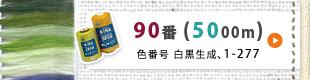 キング スパン(ポリエステル)ミシン糸90番/5000m-1