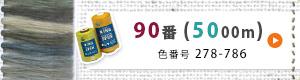 キング スパン(ポリエステル)ミシン糸90番/5000m-2