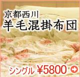 京都西川 羊毛混掛布団 シングル \5800