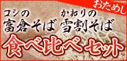 雪割蕎麦×富倉蕎麦食べ比べセット