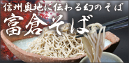 信州奥地に伝わる幻の蕎麦『富倉そば』