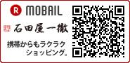 【楽天】石田屋一徹 モバイル