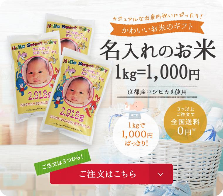 名入れのお米1kg=1,000円