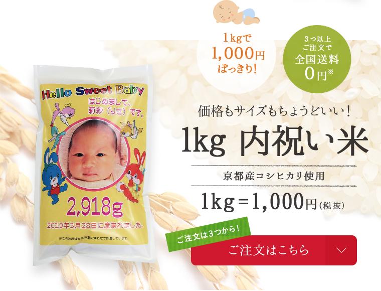 1kg 内祝い米