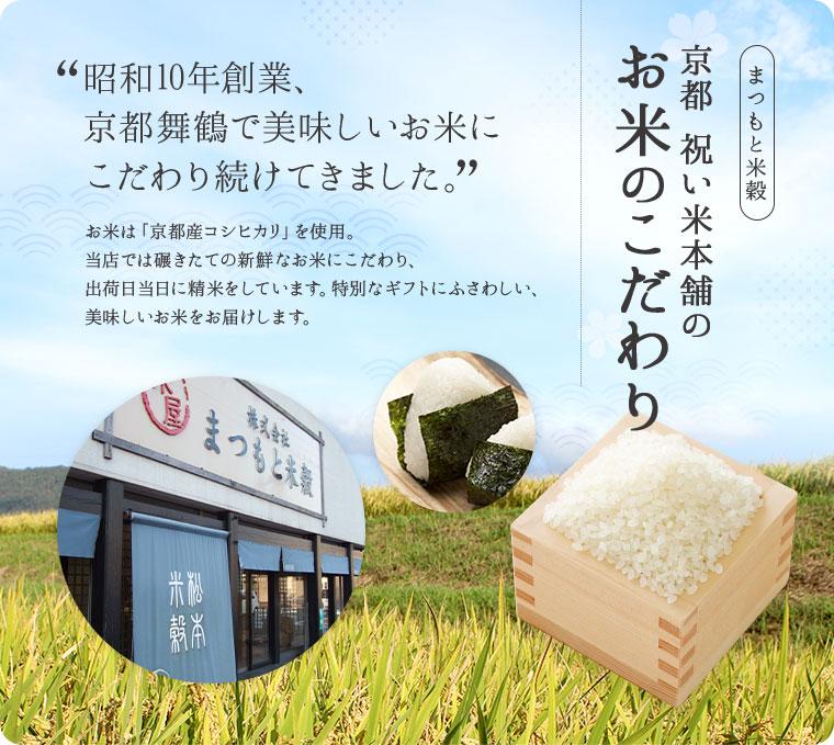 京都 祝い米本舗のお米のこだわり