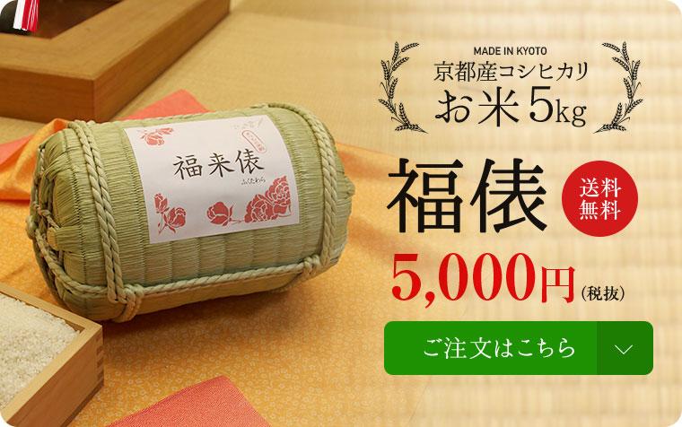 京都産コシヒカリお米5kg 福俵