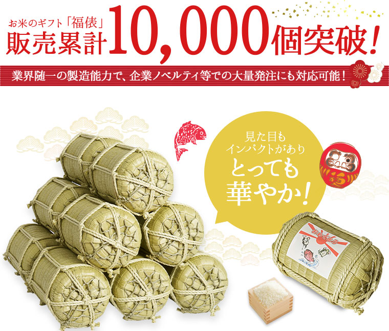 お米のギフト「福俵」販売累計10,000個突破!