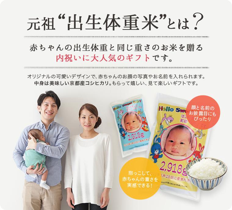 元祖出生体重米とは?