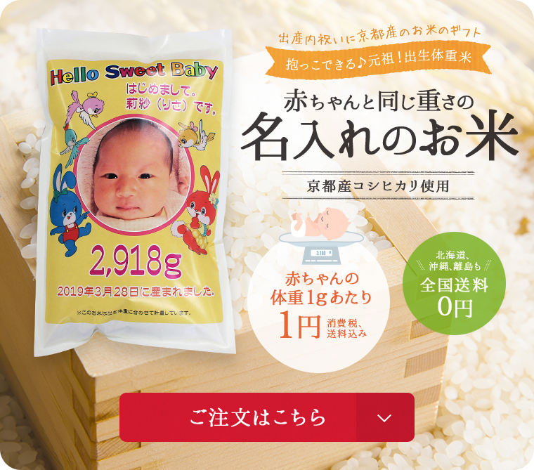 赤ちゃんと同じ重さの名入れのお米