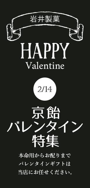 岩井製菓2020年バレンタイン特集