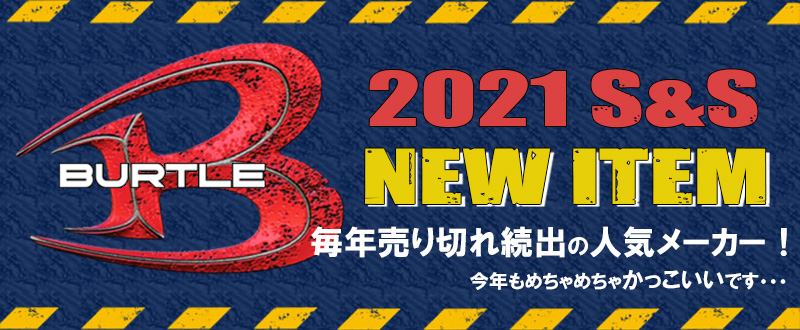 2021SS バートル 春夏作業服
