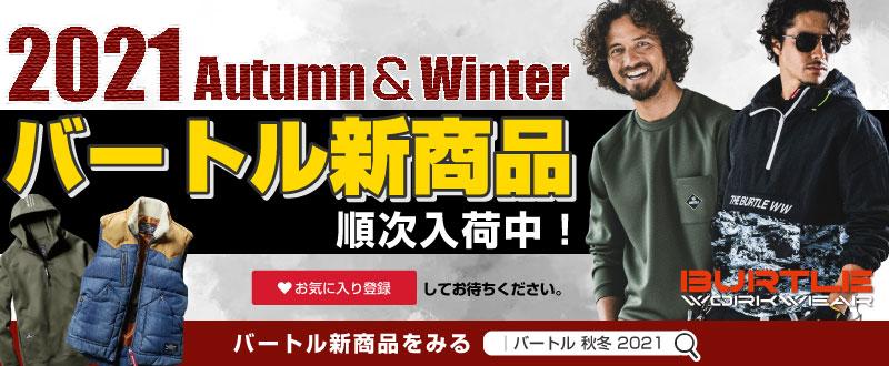 2021AW バートル 秋冬作業服