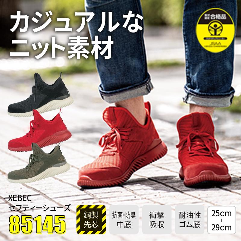 安全靴 85145