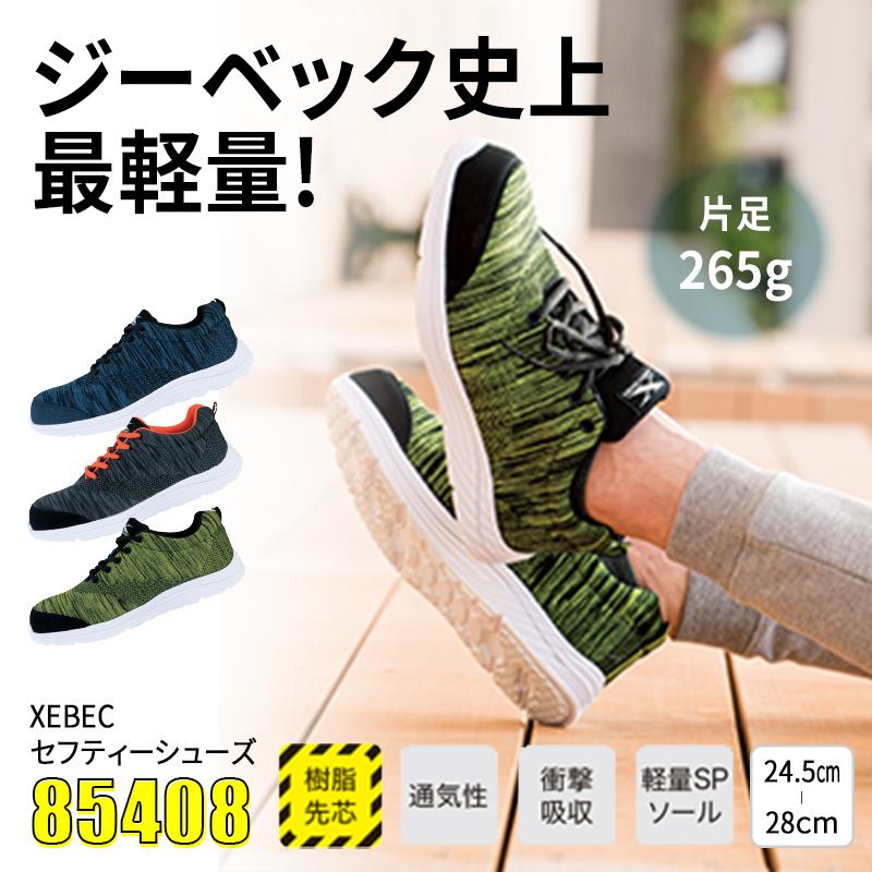 安全靴 85408