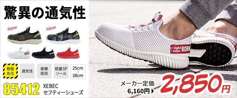 安全靴 85412