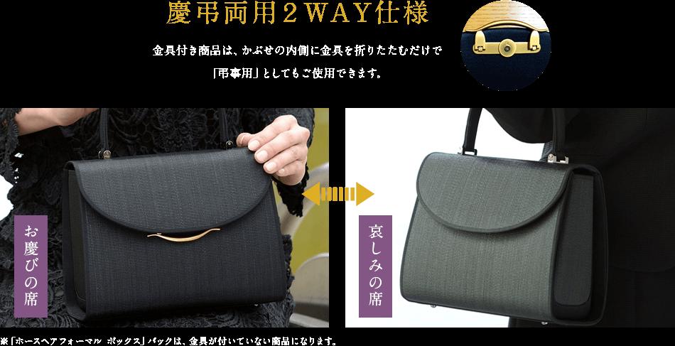 慶弔両用2WAY仕様。金具付き商品は、かぶせの内側に金具を折りたたむだけで 「弔事用」としてもご使用できます。
