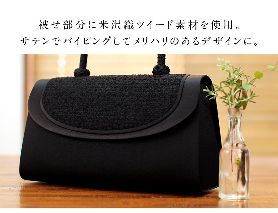 米沢織の縁をサテンでパイピングしてメリハリのあるデザイン