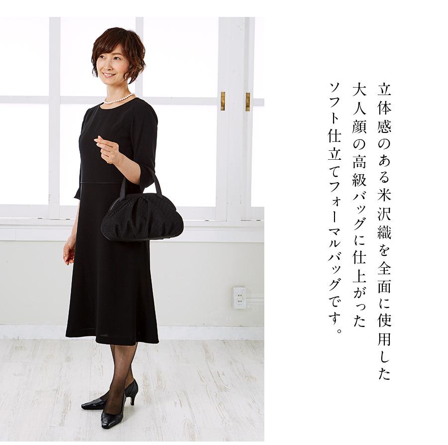 立体感のある米沢織を全面に使用した大人顔の高級バッグに仕上がったソフト仕立てフォーマルバッグです。